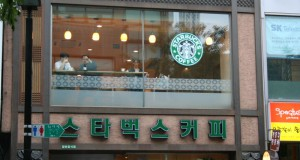 Starbucks bakery café