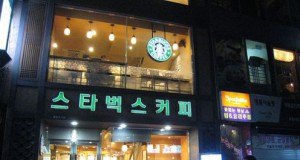 Starbucks Korea