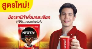 Nescafé Red Cup