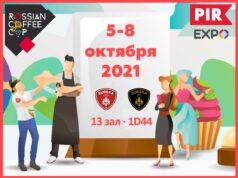 Pir Expo Eureka